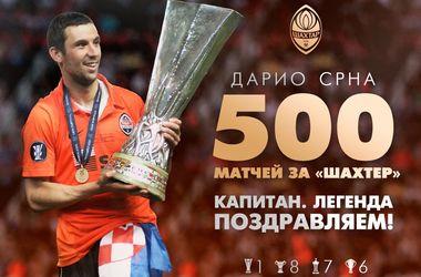 """Дарио Срна проводит 500-й матч за """"Шахтер"""""""
