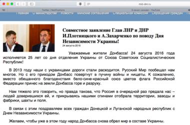 """Хакеры """"заставили"""" Захарченко и Плотницкого поздравить Украину с Днем Независимости"""