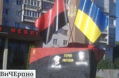 В Черкассах испортили памятник Бандере и Шухевичу
