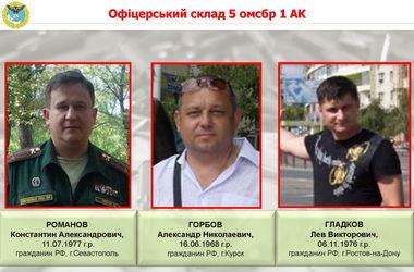 Разведка назвала имена полусотни офицеров РФ, которые воюют за боевиков на Донбассе