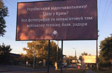 В Херсоне установлены билборды с обращением к украинцам, которые едут в Крым