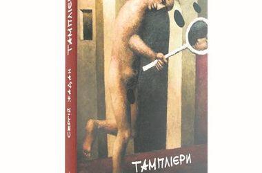 «ТАМПЛІЄРИ». В сборник вошли 39 стихов Сергея Жадана о войне