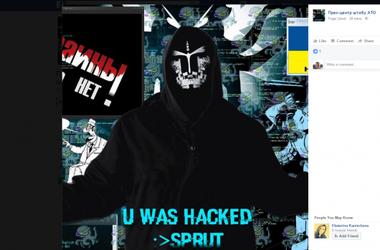 Хакеры взломали страницу штаба военных в Facebook