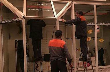 В киевском метро массово демонтируют МАФы