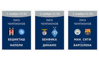 Лига чемпионов: где смотреть матчи вторника, 1 ноября