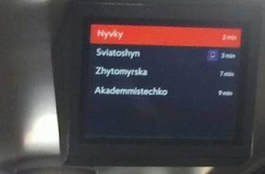 Новинка в Киевском метро: пассажирам в вагонах покажут, сколько ехать до следующей станции