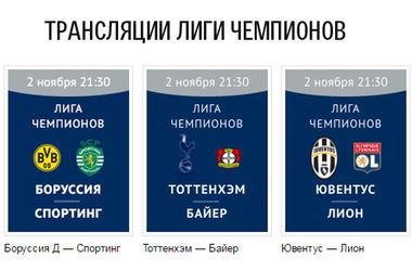 Лига чемпионов: где смотреть матчи среды, 2 ноября