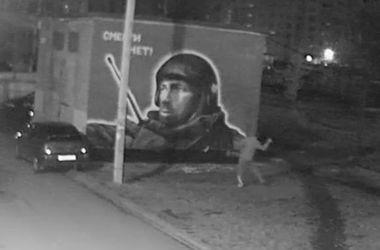 """В России граффити с портретом """"Моторлы"""" дополнили надписью """"мразь"""""""