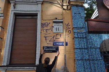 На киевских домах появятся новые указатели