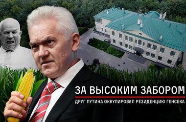 Навальный рассказал, как друг Путина оккупировал экс-резиденцию Хрущева