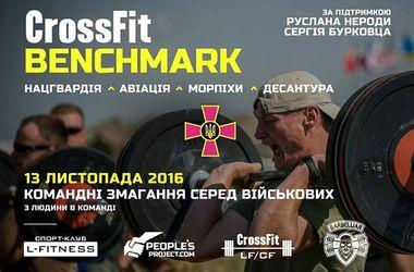 """""""Кроссфит для военных"""" завершается грандиозными соревнованиями"""