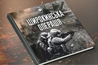 Украинский боец представил книгу об операции под Широкино