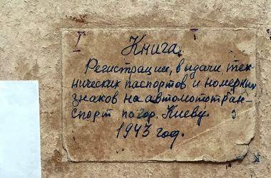 В Киеве нашли запись о первом авто, зарегистрированном после освобождения города в 1943 году