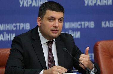 Гройсман озвучил новую задачу правительства Украины