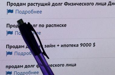 Украинцы массово продают свои долги
