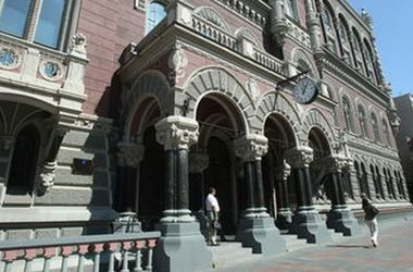 """НБУ упростил банкам покупку еврооблигаций МФО и суверенов с рейтингом от """"АА-""""/""""Аа3"""""""