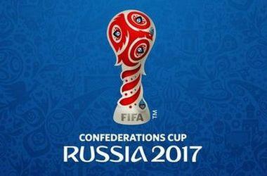 Стали известны составы корзин на Кубок Конфедераций-2017