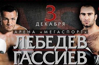 Но кону боя Лебедев - Гассиев будет стоять только один чемпионский пояс