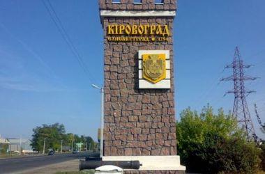 В Кропивницком депутаты отказались проводить декоммунизацию горсовета