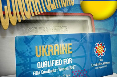 Женская сборная Украины узнала соперников по чемпионату Европы 2017 года