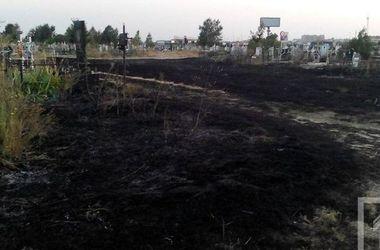 Под Одессой пожар охватил крупнейшее в Европе кладбище