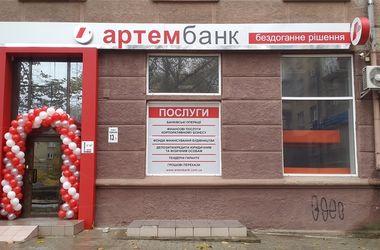 """НБУ ликвидировал """"Артем-Банк"""""""
