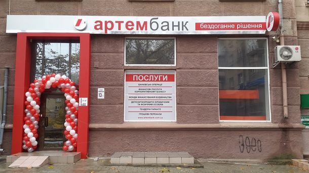 НБУ отозвал банковскую лицензию у«Артем-Банка»