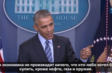 Президент США Барак Обама назвал Россию слабой страной