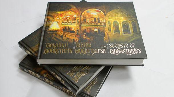 """Лучший подарок к Новому году: книга «Тайны монастырей» от газеты «Сегодня». Фото: """"Сегодня"""""""