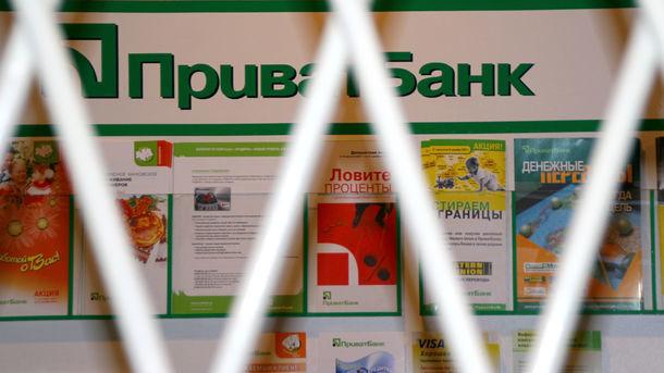 После полной нормализации «ПриватБанк» продадут— министр финансов
