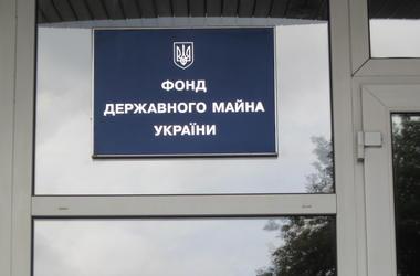 Фонд госимущества Украины отчитался о своей работе