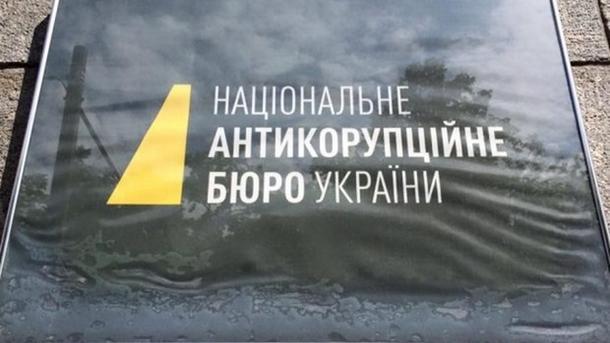 НАПК готово предоставить НАБУ доступ креестрам деклараций