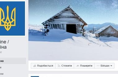У Украины появилась официальная страница в Facebook