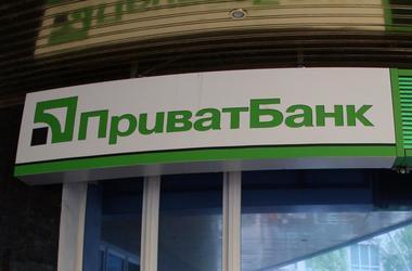 """НБУ обменял обязательства """"Привата"""" перед кредитором на акции банка"""