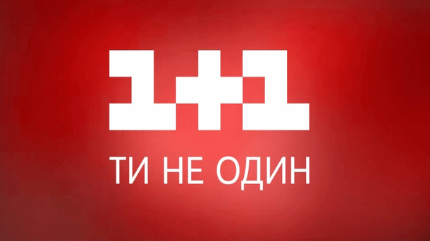 «1+1» сегодня получил лицензию отНацсовета