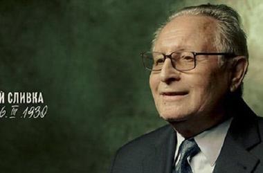 Скончался известный украинский историк Юрий Сливка