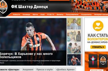 Рейтинг: топ-5 украинских футбольных клубов по посещаемости в интернете