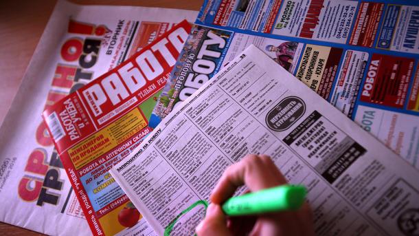 Рынок труда в Украине: итоги-2016 и прогнозы