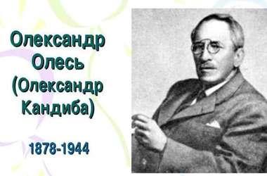 Правительство решило, где перезахоронят прах украинского поэта Олеся с супругой