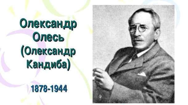 Писателя Олеся перезахоронят наЛукьяновском кладбище