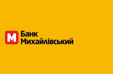 """Вкладчикам """"Михайловского"""" возобновили выплаты: куда идти за деньгами"""