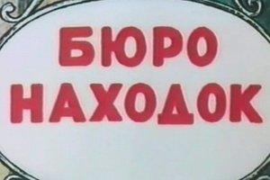 """В Киеве заработало телефонное """"бюро находок"""""""
