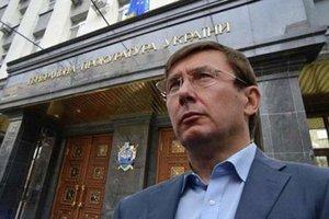 Луценко: Полиция охраны обчистила дом в Княжичах после грабителей