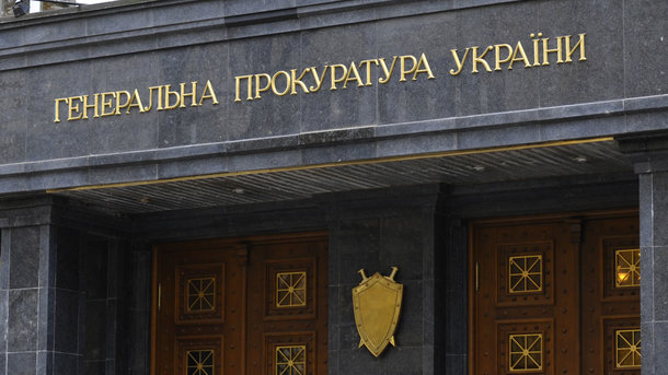 Генеральная прокуратура завтра предоставит юристам Януковича для ознакомления материалы дела огосизмене