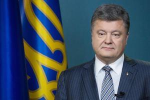 Порошенко рассказал, что Украине нужно от ЕС