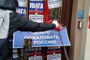 В Киеве активисты облили дверь российского банка краской и заварили сваркой
