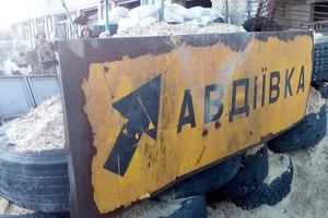 Ситуация в Авдеевке стабилизировалась – военные