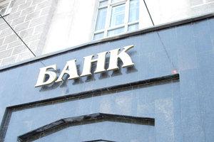 В Украине закрылись 87 банков - НБУ