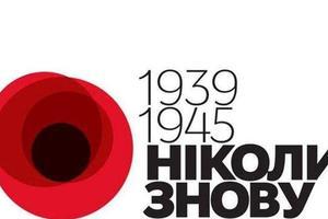 Появилась петиция президенту Украины о закрытии Института национальной памяти