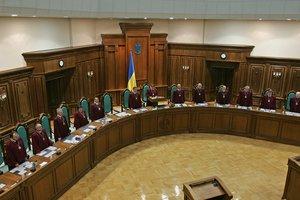 Рада хочет платить судьям Конституционного суда 300 тысяч гривен пожизненно